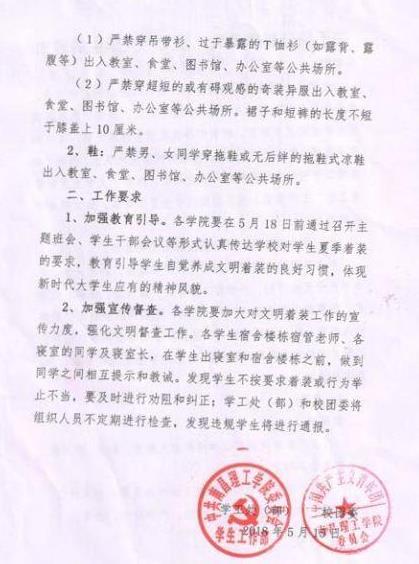 江西高校奇葩规定:女生裙子不短于膝盖上10厘米