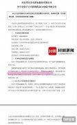 药企图利竟称中国1.4亿人都阳痿(图)